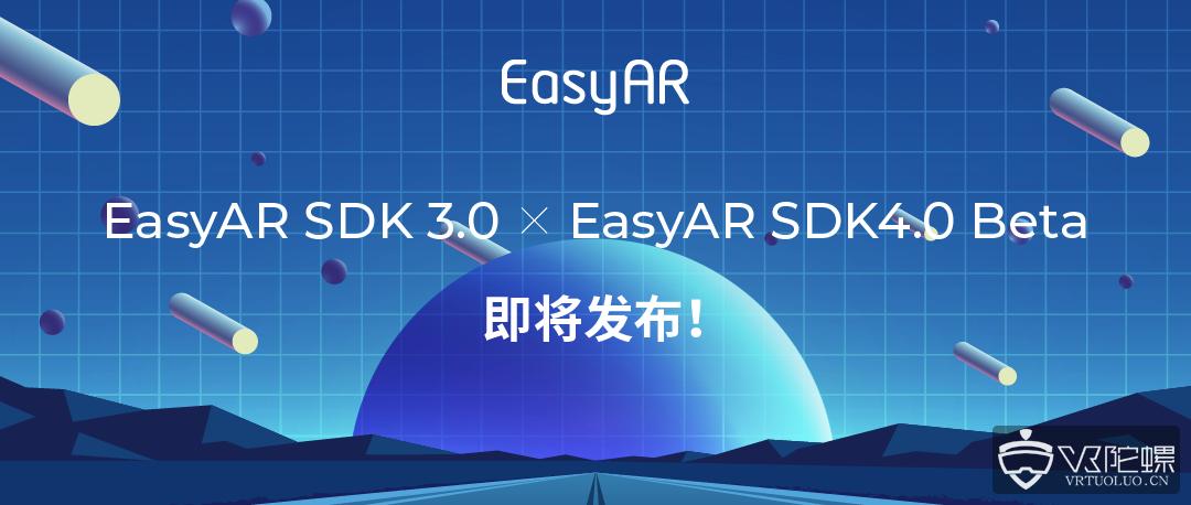 视+AR即将发布EasyAR 3.0和4.0 beta版,支持AR云空间计算、运动追踪、遮挡碰撞等十多项功能