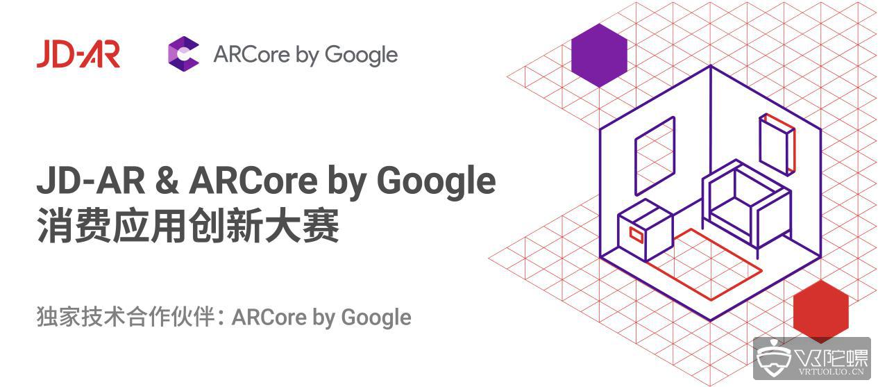 邀你来看决赛, Google ARCore 和京东 AR 开发者大赛名单出炉