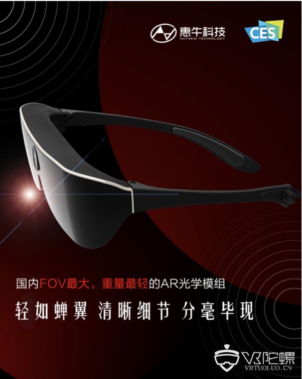 惠牛科技发布轻便50°视场角AR光学方案,适用安防等行业场景,将出展CES上海