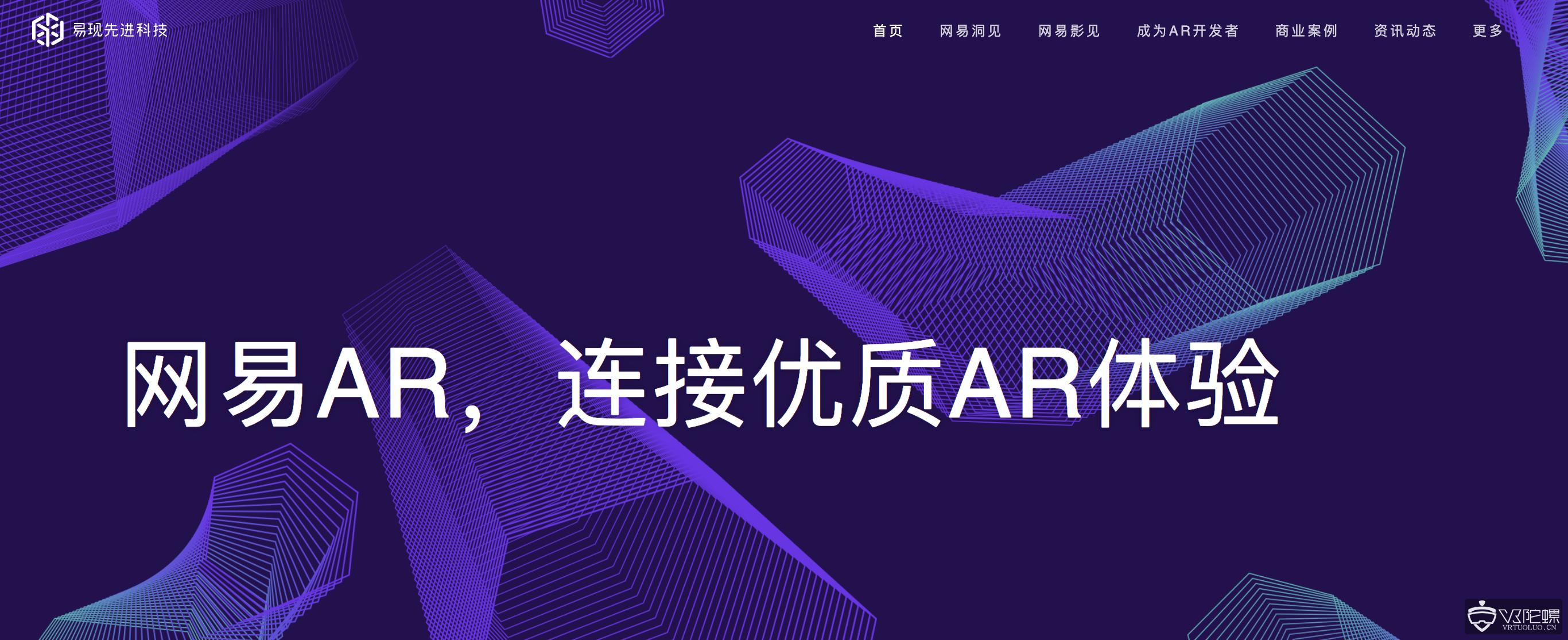 网易孵化的AR+AI创业团队杭州易现获逾亿元融资,旗下有网易洞见、网易影见等产品