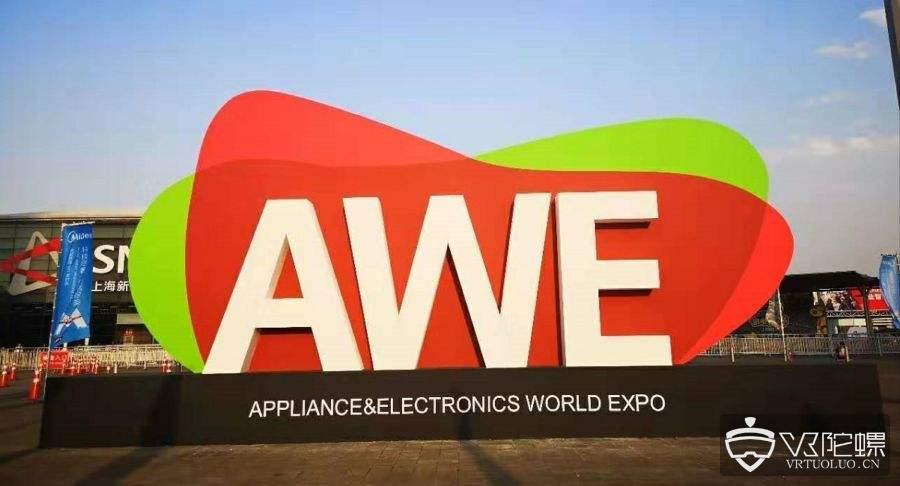 AWE 2019汇总丨AR硬件迎爆发,B端需求急剧扩大