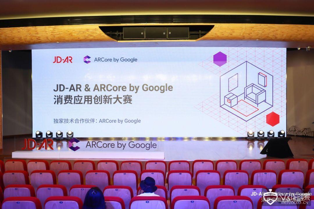 JD-AR & ARCore by Google 消费应用创新大赛 获奖结果出炉,AR 让消费行业耳目一新