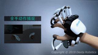 Dexta Robotics CEO谷逍驰:从Dexmo创造史看力反馈交互技术