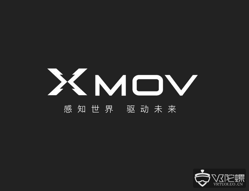 Xmov魔珐科技宣布完成数亿元A轮融资
