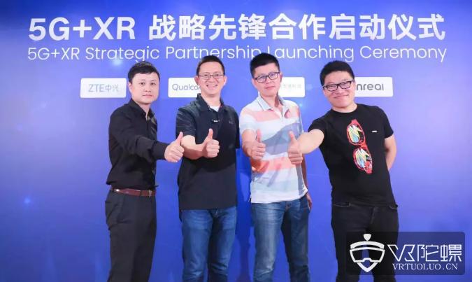 nreal发布全新战略合作,共同推进5G+XR产品成熟落地