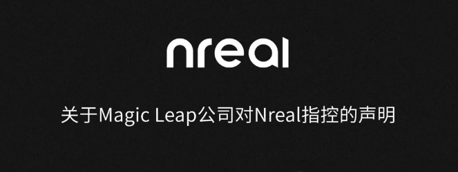 Nreal:关于Magic Leap公司对Nreal指控的声明