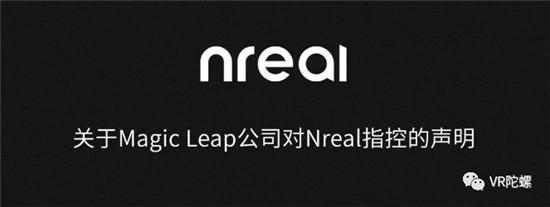 IDC报告:Q1季度头显发货量达130万台,VR头显占96.6%;Nreal回应Magic Leap抄袭指控