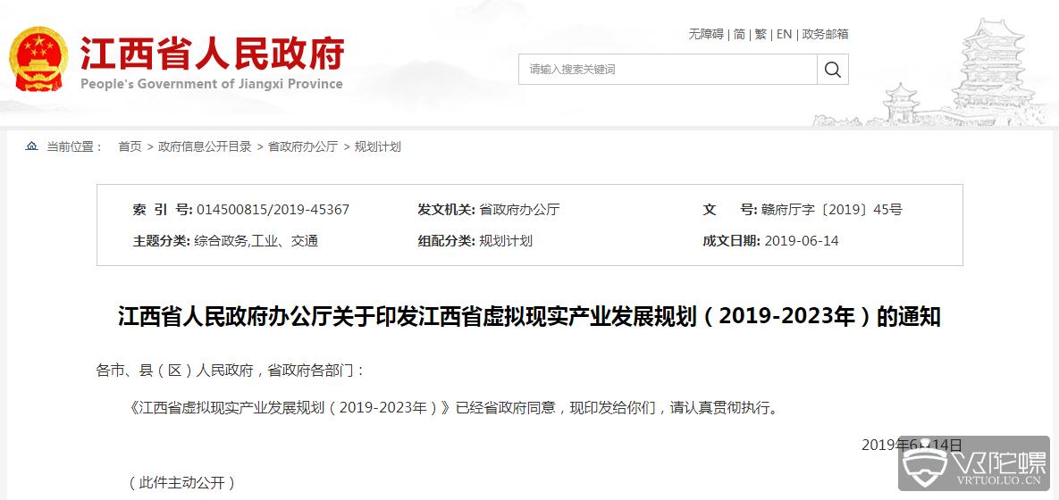 关于印发江西省虚拟现实产业发展规划(2019-2023年)的通知