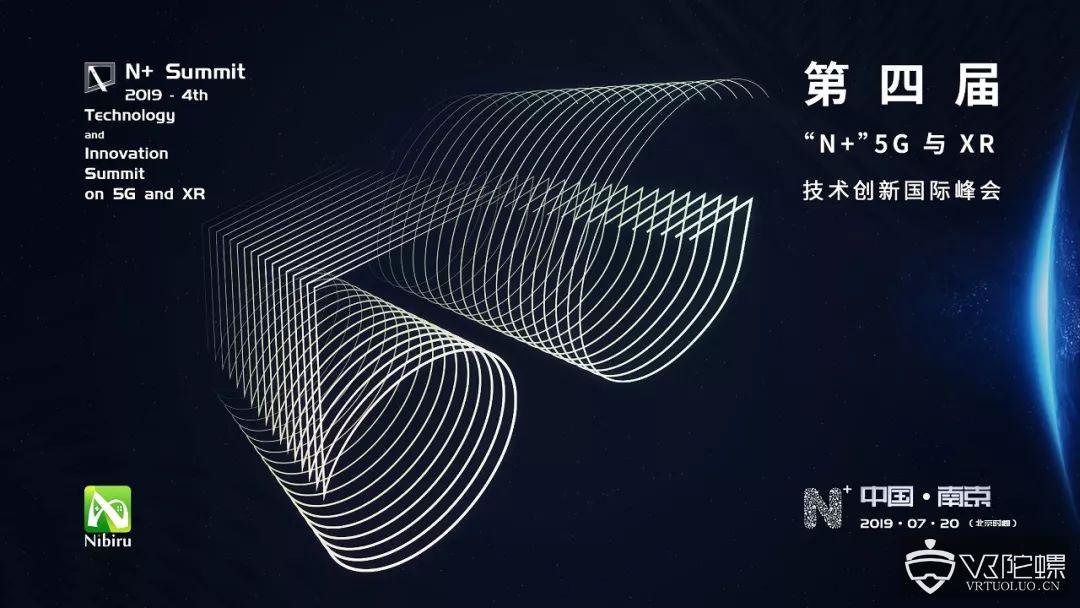 """2019 第四届""""N+""""5G 与 XR 技术创新国际峰会即将举行"""
