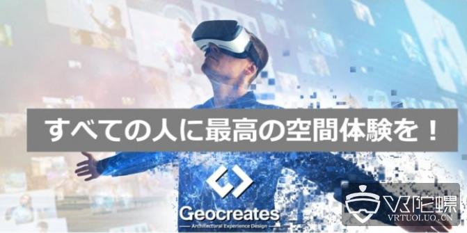 VR软件开发公司Geocreates获新一轮融资,总融资额超1亿日元