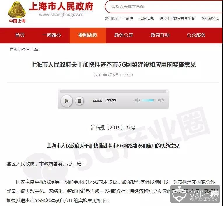 上海公布5G规划,3年建3万个5G基站,5G产业规模超千亿