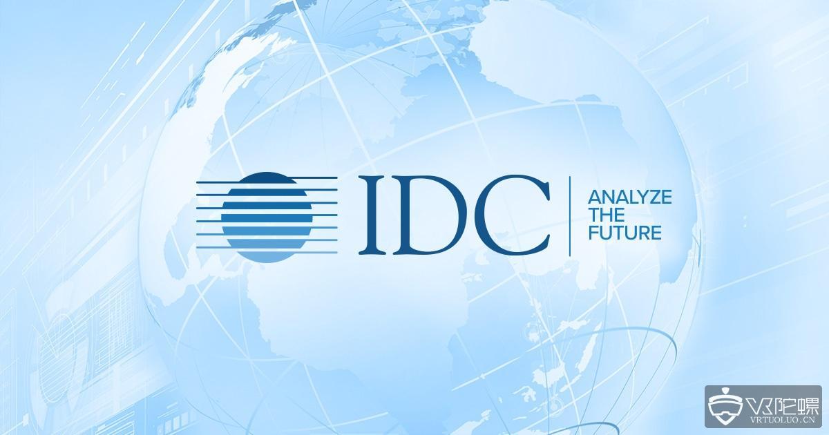 IDC:今年亚太地区AR/VR支出将达75亿美元,比去年增加一倍