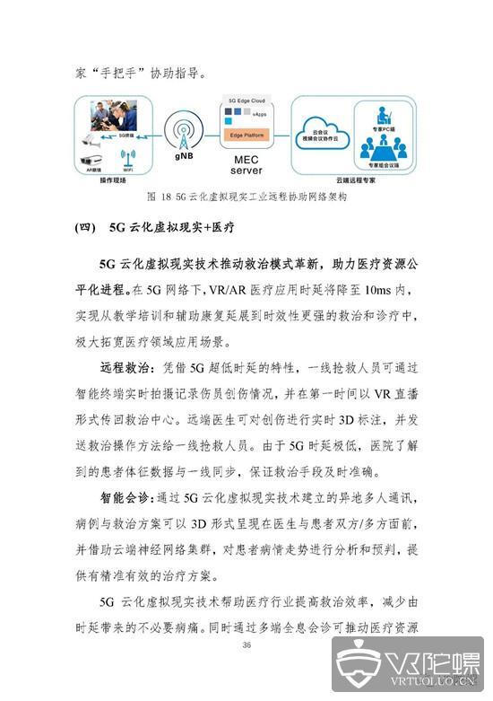 行业白皮书:《5G云化虚拟现实白皮书》
