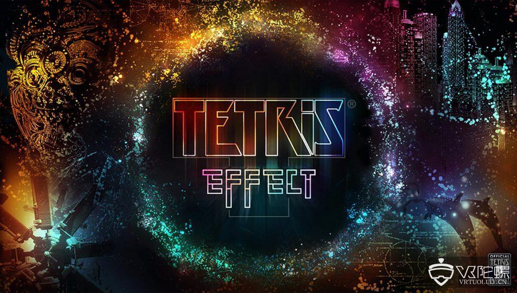 《Tetris Effect》PC版7月23日登陆Epic Games商城,支持VR模式