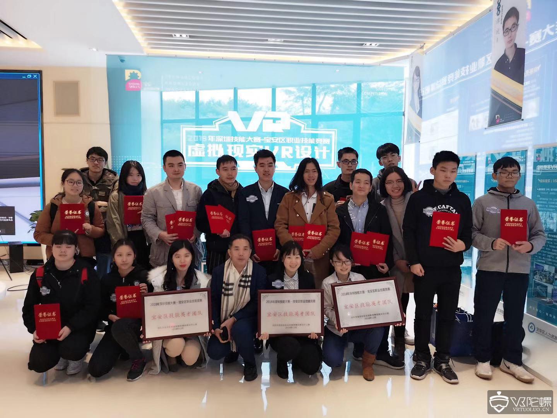 深圳市虚拟现实产业联合会开设VR/AR开发实战班