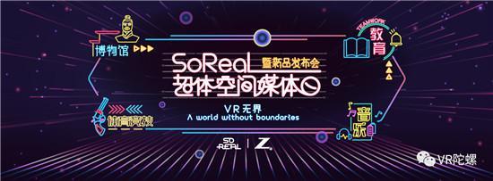 SoReal超体空间新品发布会公布多款VR游戏新作;Facebook展示Tasbi触觉反馈腕带