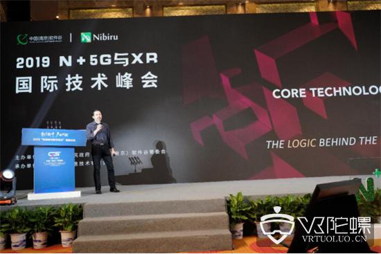 """2019 第四届""""N+""""5G 与 XR 技术创新国际峰会圆满举行"""