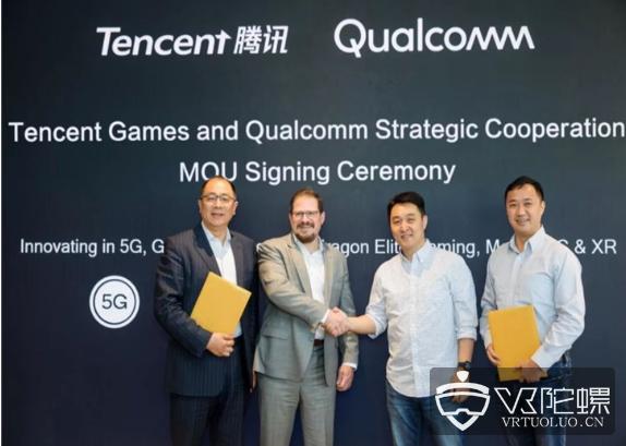 高通与腾讯签署战略合作:优化游戏,发展AR/VR、5G云游戏