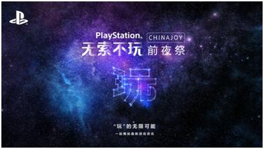 【CJ2019】索尼CJ中国线上发布会:国产PS游戏纷纷亮相,VR游戏再次受挫