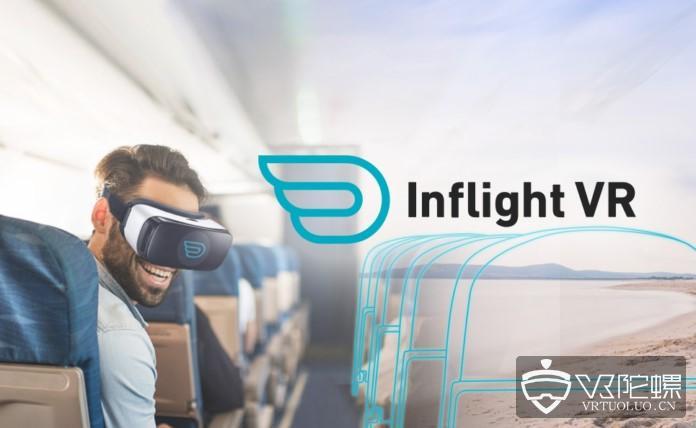 Inflight VR获400万欧元融资,欲将VR娱乐产品打入旅游行业