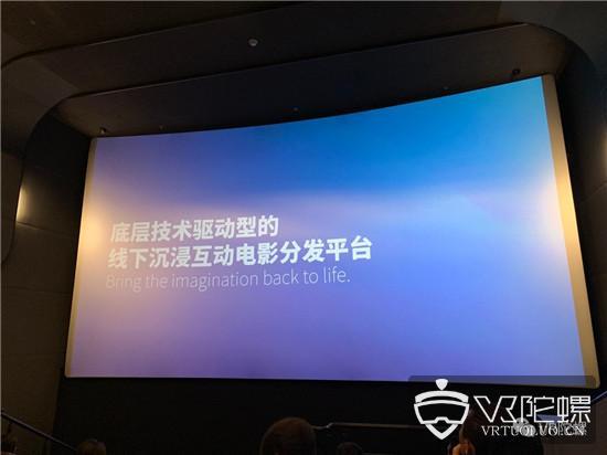 """定位""""VR的IMAX""""大空间体验,""""游幕""""背后位形空间的野心"""