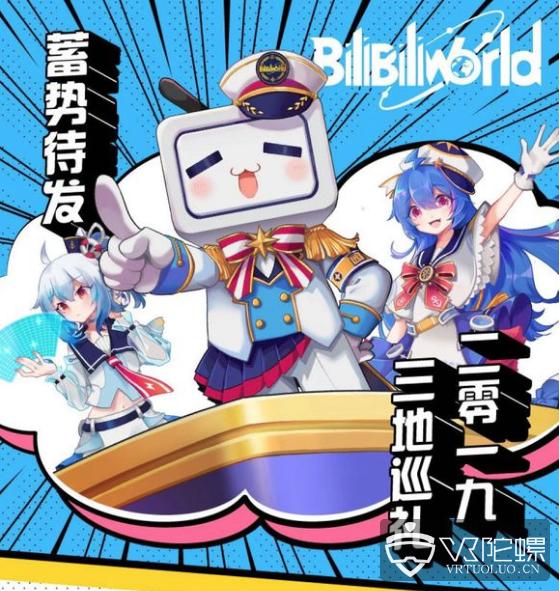 Bilibili World启动三地巡游,广州首站新增虚拟主播乐园