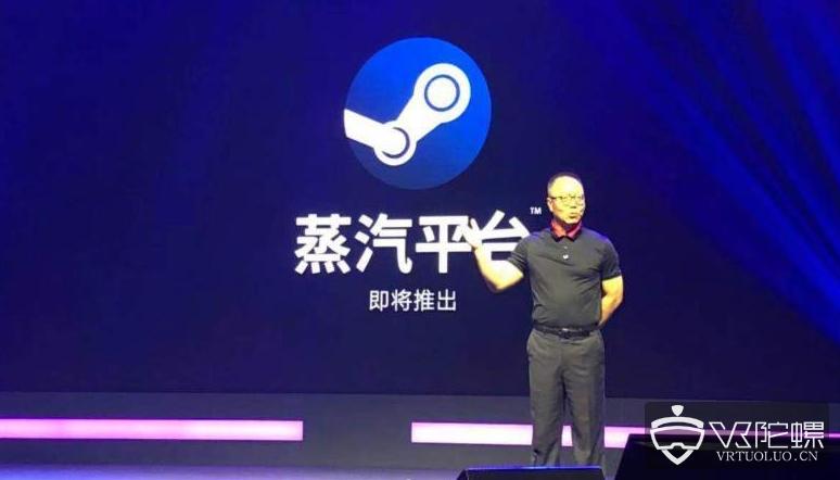 "Steam中国正式名称确定——""蒸汽平台"""