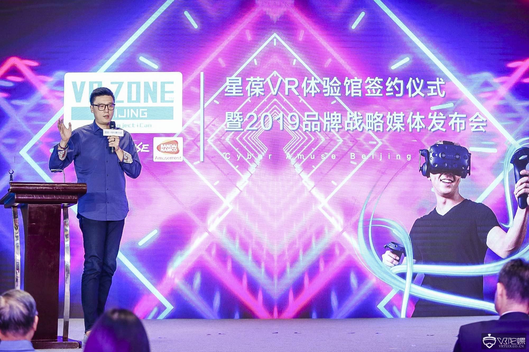 星葆国际获数千万级天使轮融资,VR ZONE北京店将于秋季落地