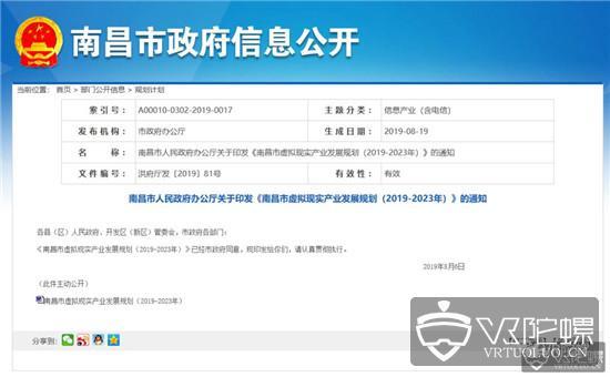 南昌市:到2023年打造成世界级VR中心;疑似索尼PS5开发机外观专利曝光