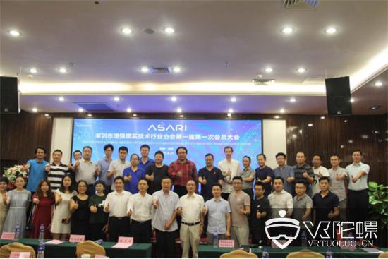 深圳市增强现实技术行业协会第一届会员大会圆满举行,文钧雷当选为首届会长