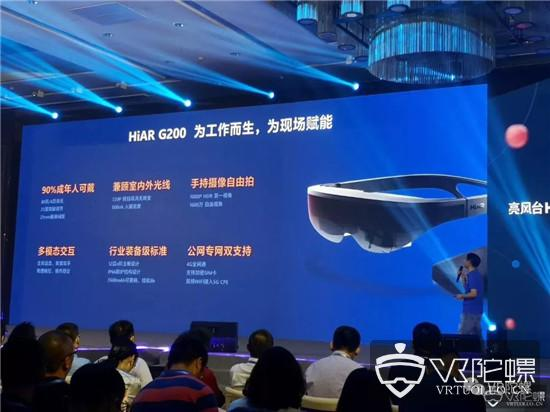 京东投资光场技术公司奥本未来,加速3DAR领域布局;亮风台获C轮融资2.5亿元,新品HiAR G200发布