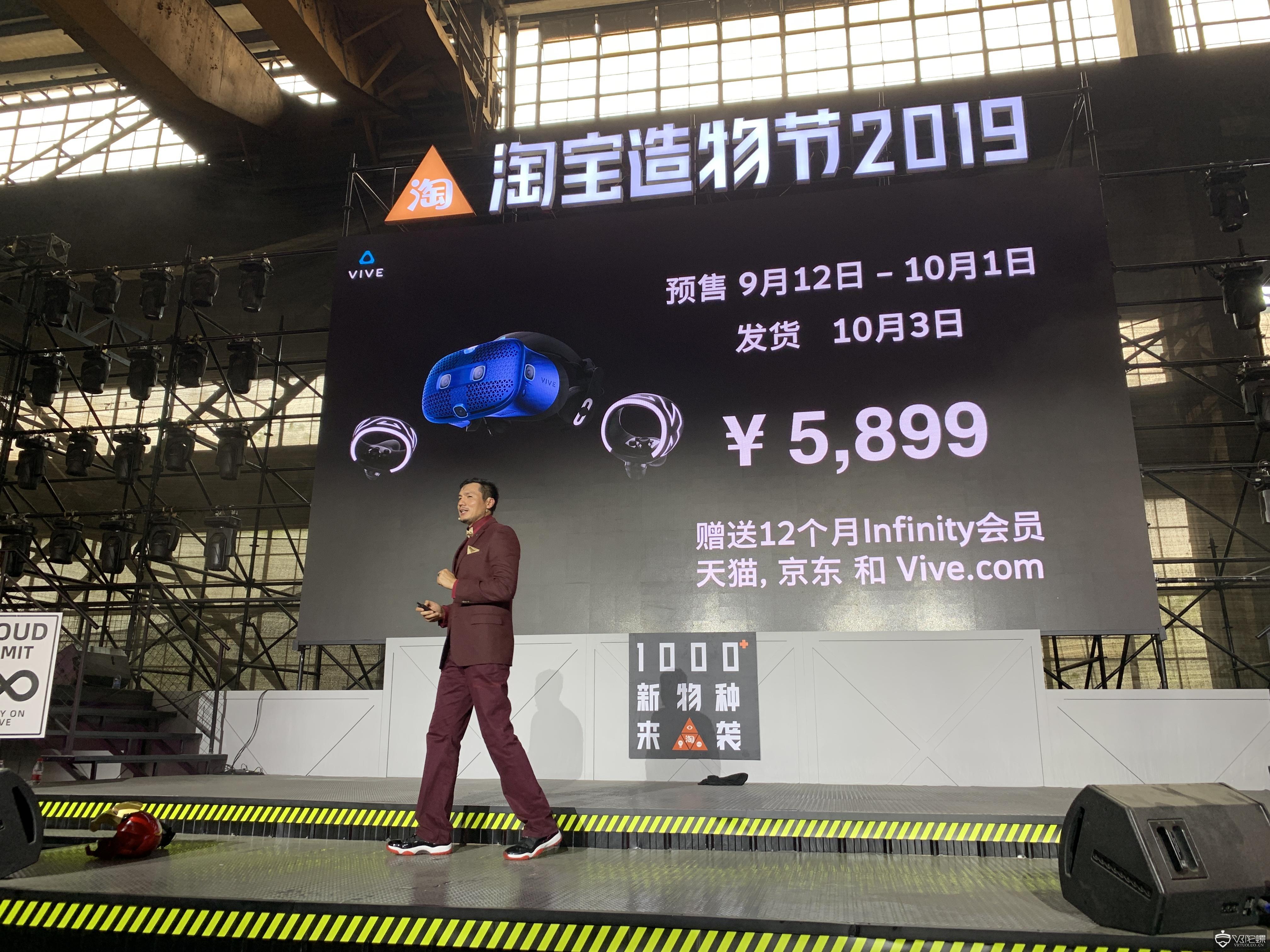 Vive Cosmos正式发布:售价5899元,今日起开放预售