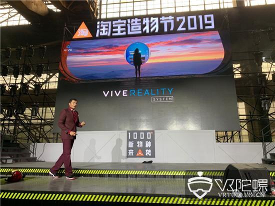 """和人造肉、淘宝买啊一同出现的Vive Cosmos是什么""""新物种""""?"""