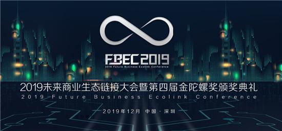 蝶变 · 向上的力量 | FBEC2019再度升级,十大重磅板块放眼未来!