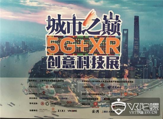 日均人流上万,上海之巅的5G+XR体验运营情况如何?