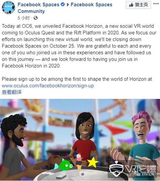 OC6:VR版Facebook?Oculus发布社交平台应用《Horizon》 ,2020年上Beta版