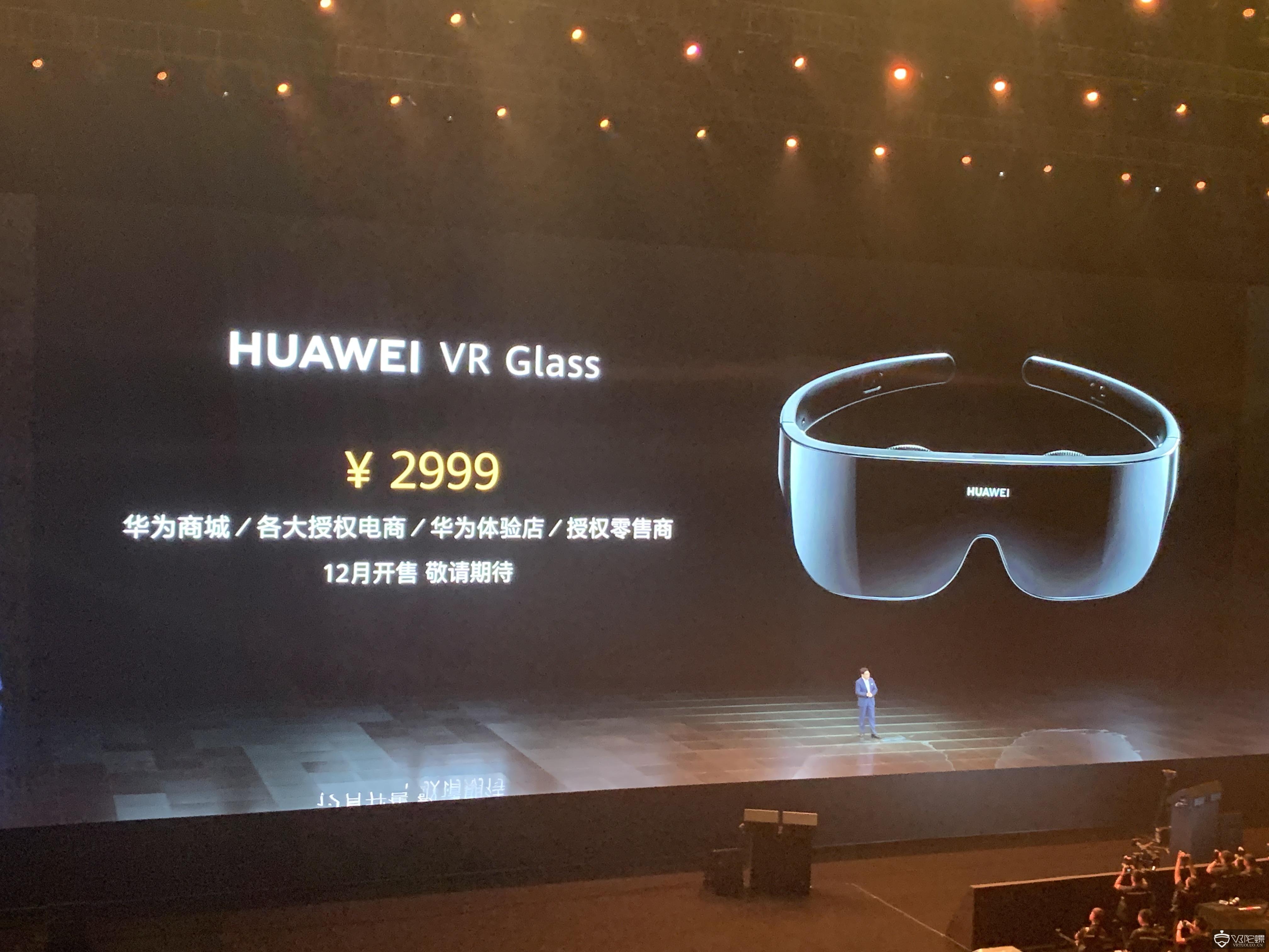 售价2999元,华为发布最新超轻薄VR Glass