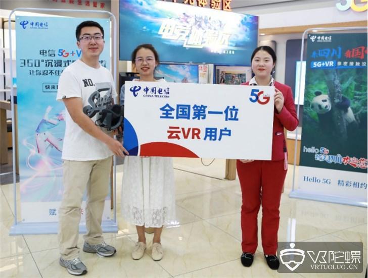 中国首个商用云VR业务在四川电信正式放号