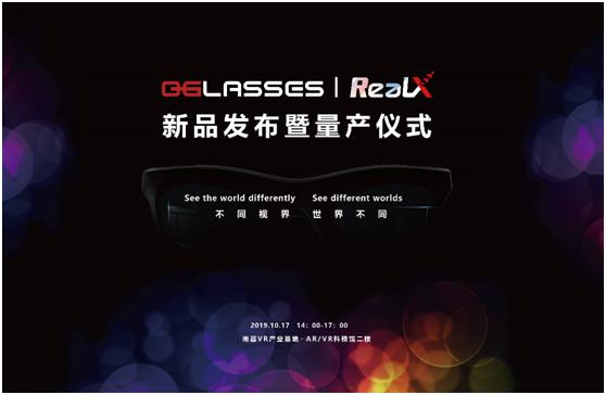0glasses:70克MR眼镜新品实现量产,即日上市