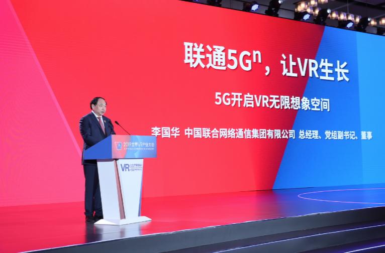 中国联通总经理李国华:现已实现2.8万个5G基站建设,5G+VR将在各大行业上开花结果