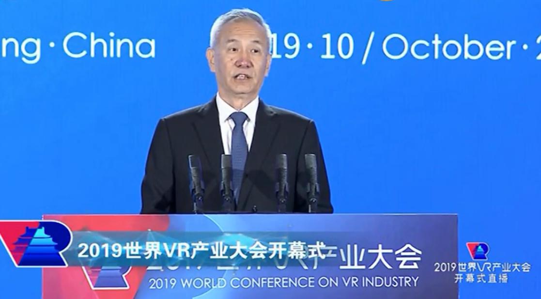 国务院副总理刘鹤:为促进虚拟现实产业健康发展,中国政府将重点抓好五大方面