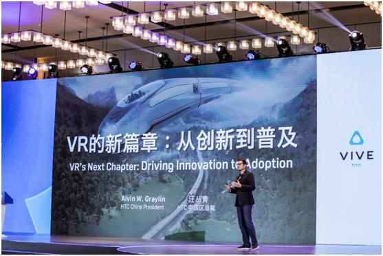 HTC VIVE承办2019世界VR产业大会产业生态分论坛,设百万大奖开启WDA