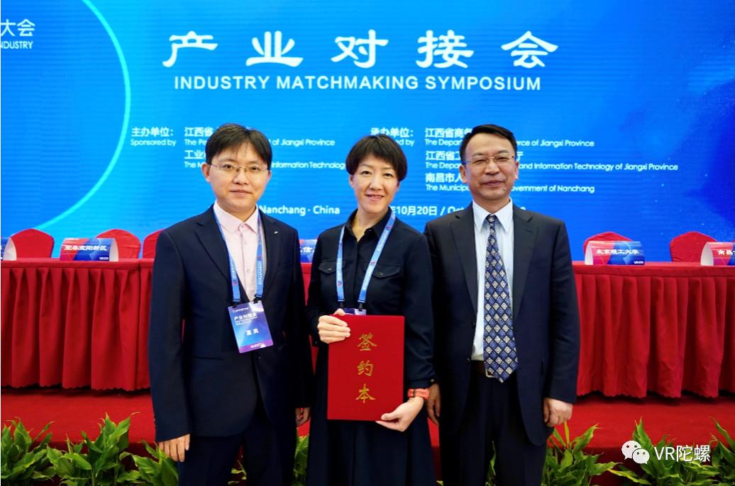 高通与影创合作在南昌建立联合创新中心