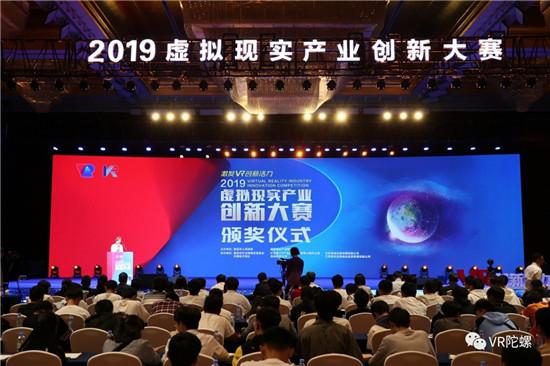 2019虚拟现实产业创新创业大赛获奖名单公布