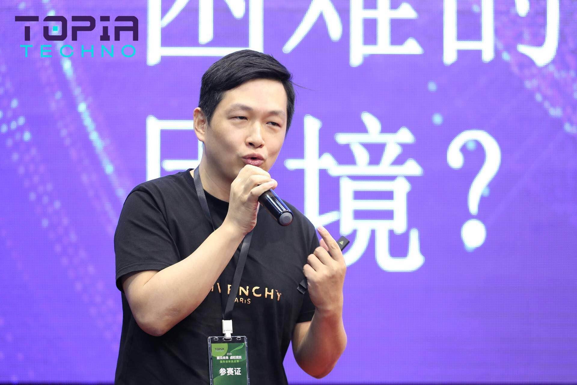2019 虚拟现实国际创新挑战赛,谷东科技技压群芳彰显强大硬实力