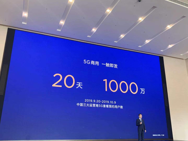 国内5G套餐预约用户20天内超过1000万