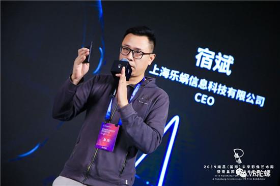 乐蜗CEO宿斌:8K、立体、全景声是VR影像的起步