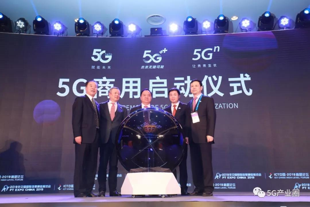 工信部及三大运营商宣布5G正式商用,最低套餐价128元/月