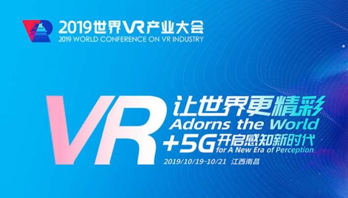 江西省新政策:鼓励高校开设VR专业、引入院士专家,最高奖励200万元