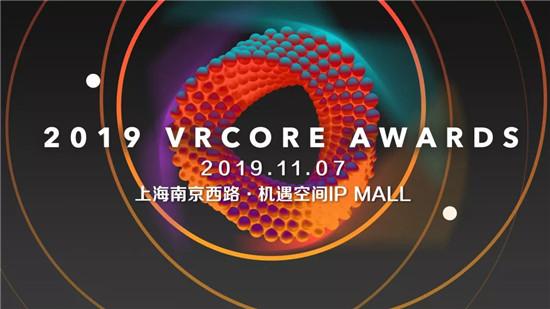2019 VRCORE Awards入围名单公布!你喜爱的作品上榜了吗